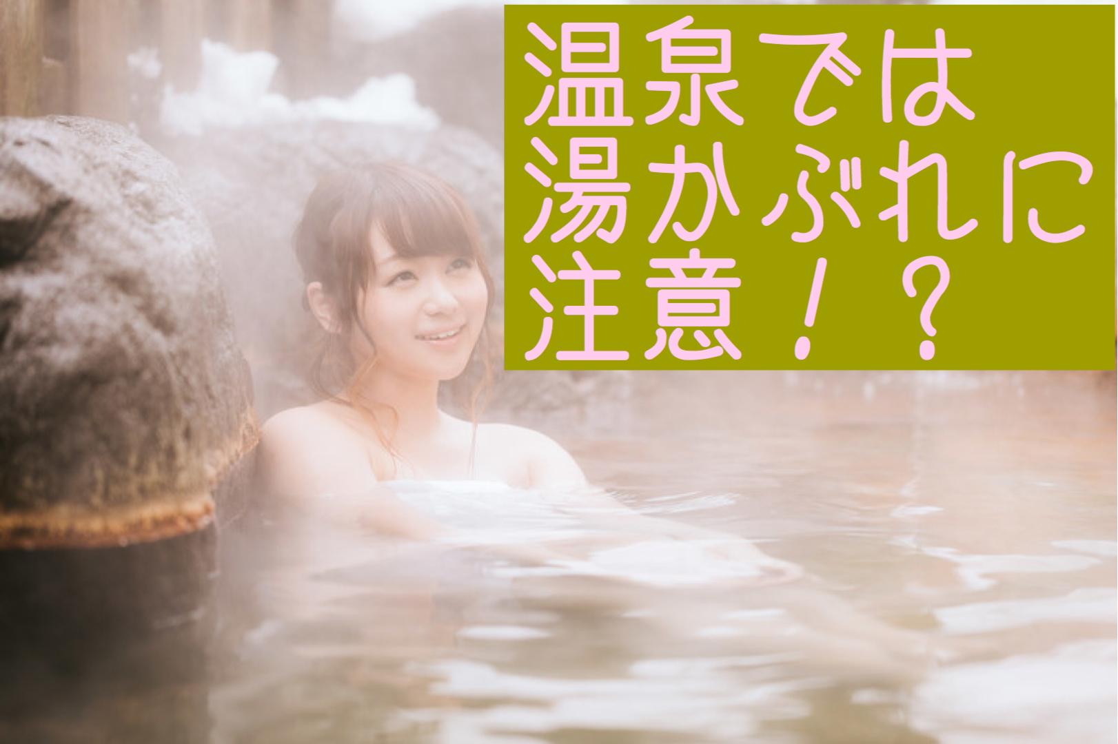 温泉は気を付けて入らないと湯かぶれになって涙目になるよ【体験談】