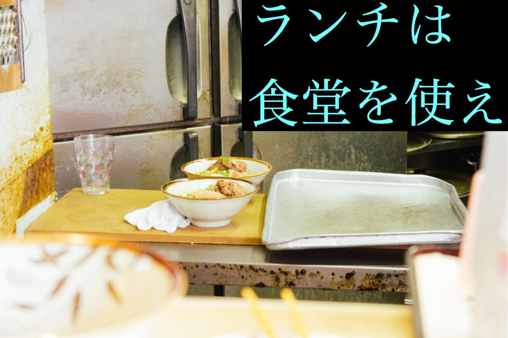 【栄養バランスとお金の節約】昼飯は食堂を使うメリット