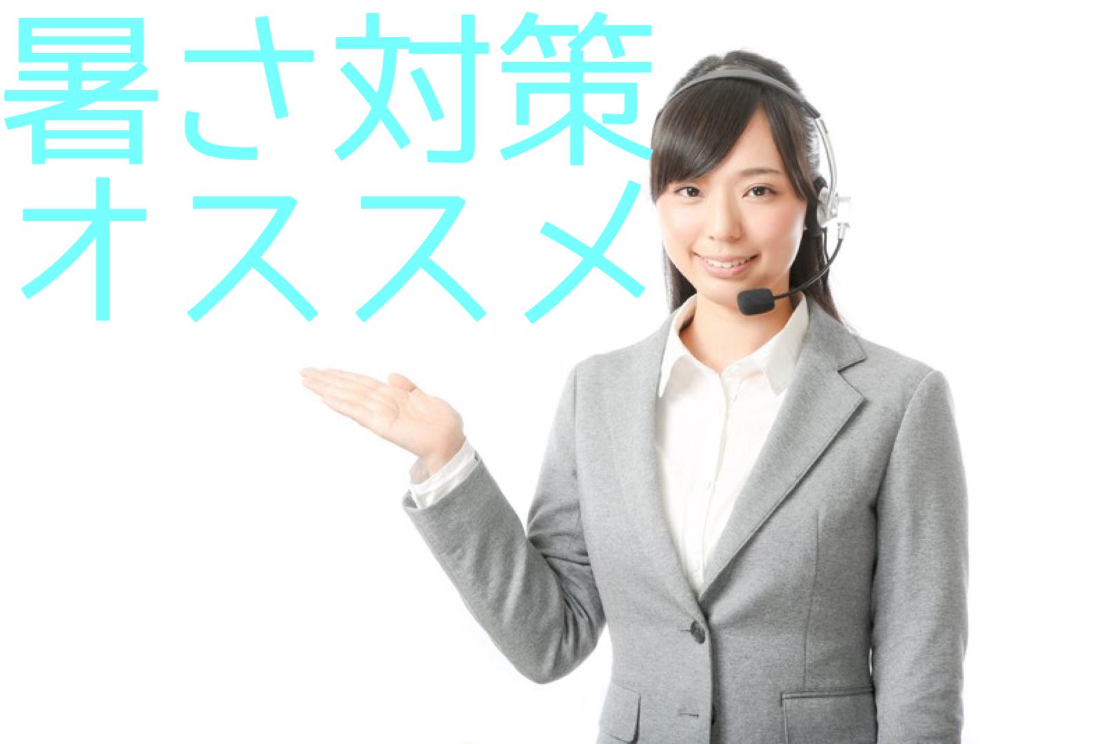 【簡単に使える】暑さ対策にオススメの商品3選