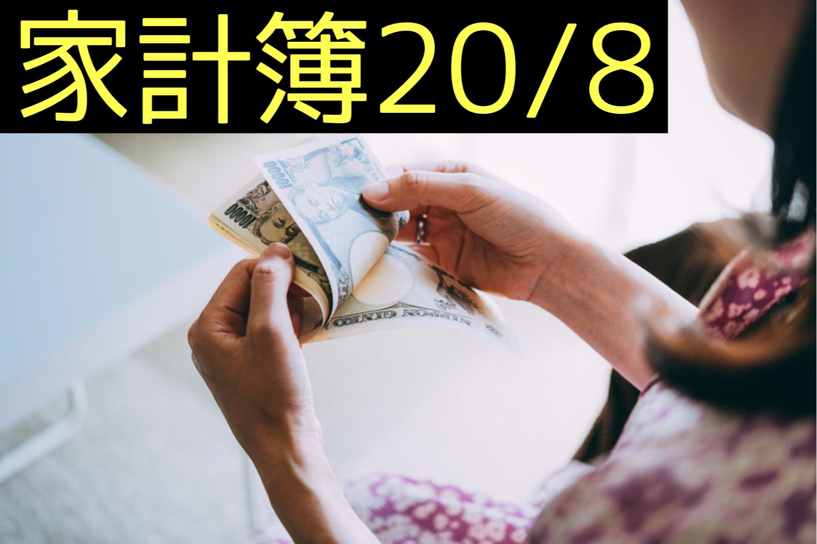 【30代】家計簿公開・20年8月【1人暮らし】