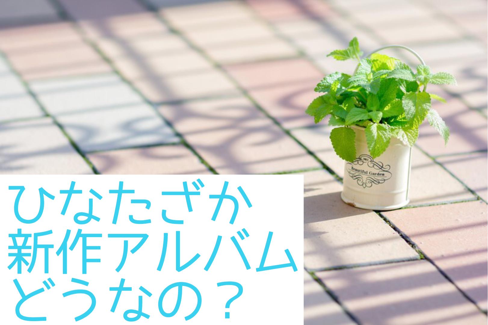 ファン以外の評判は?日向坂46の最新アルバムが発売!
