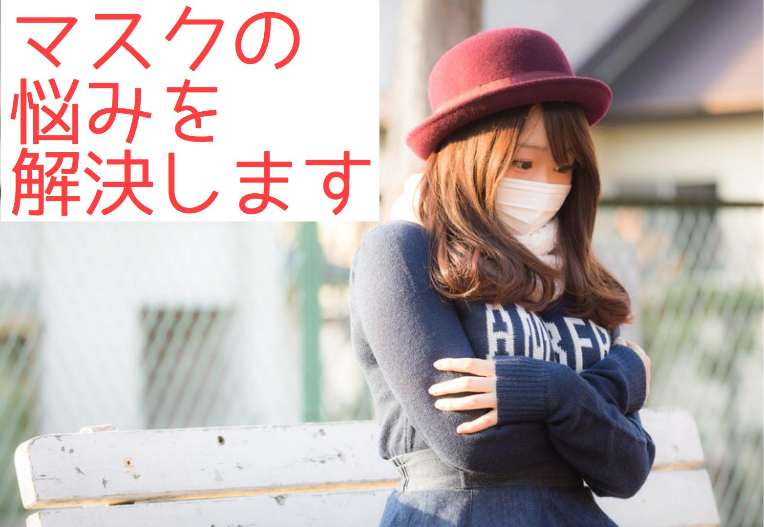 【マスクの中が暑い】マスクをしていても涼しくなる方法を紹介します