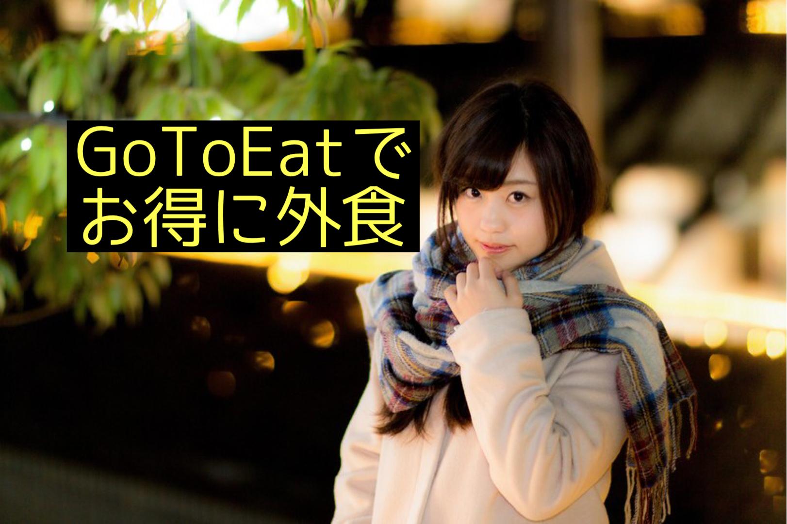【誰でも簡単でお得】普通にGoToEatキャンペーンを使って外食をすることは悪くない