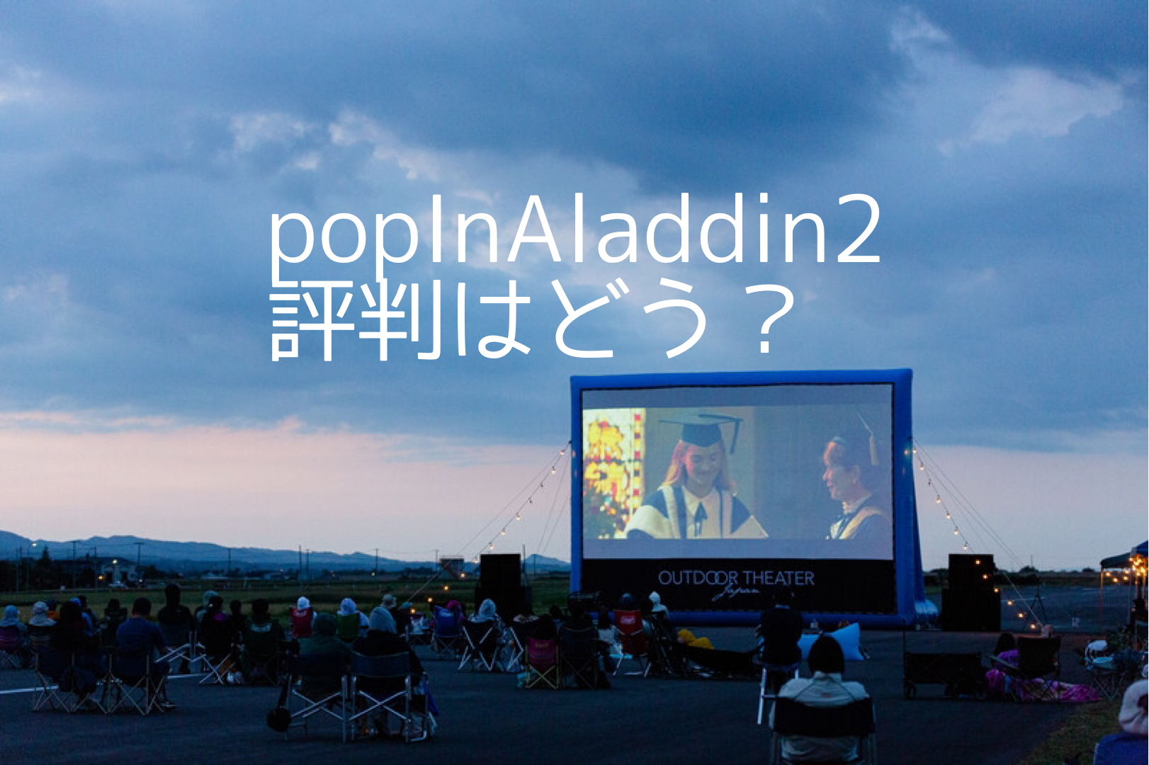 popIn Aladdin 2(ポップインアラジン2)プロジェクターの評判をまとめてみた