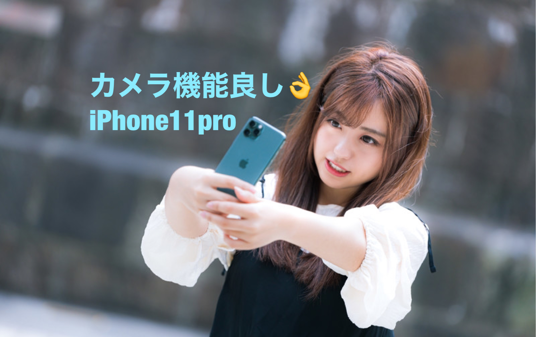 iPhone11proの口コミ・評判【使用感は良く、素晴らしい1台】