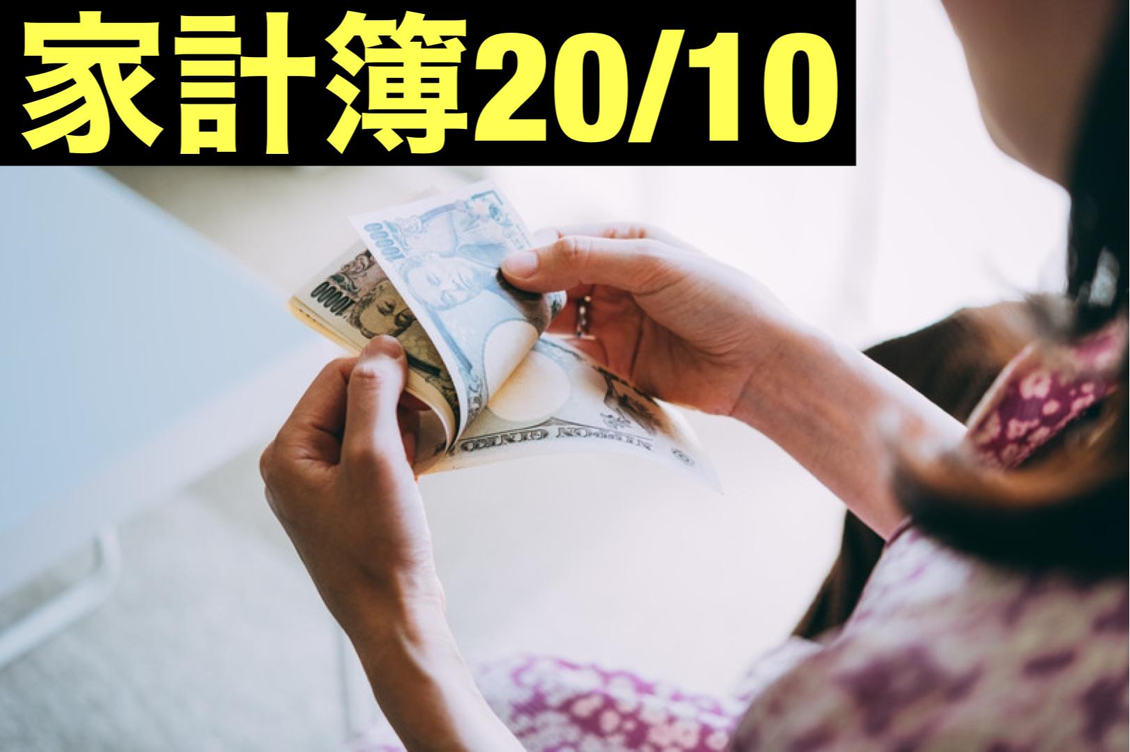 【30代】家計簿公開・20年10月【1人暮らし】