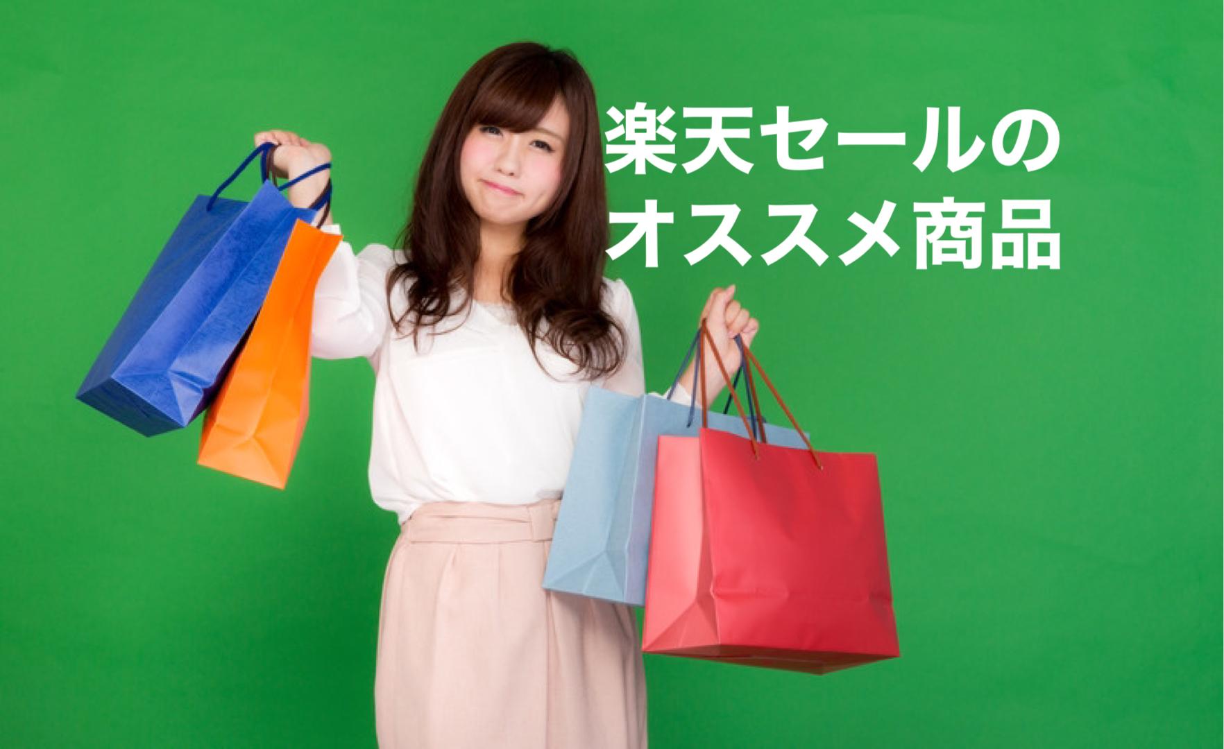 【お得に購入できる】楽天のスーパーセールお買い物マラソンでオススメな商品7選
