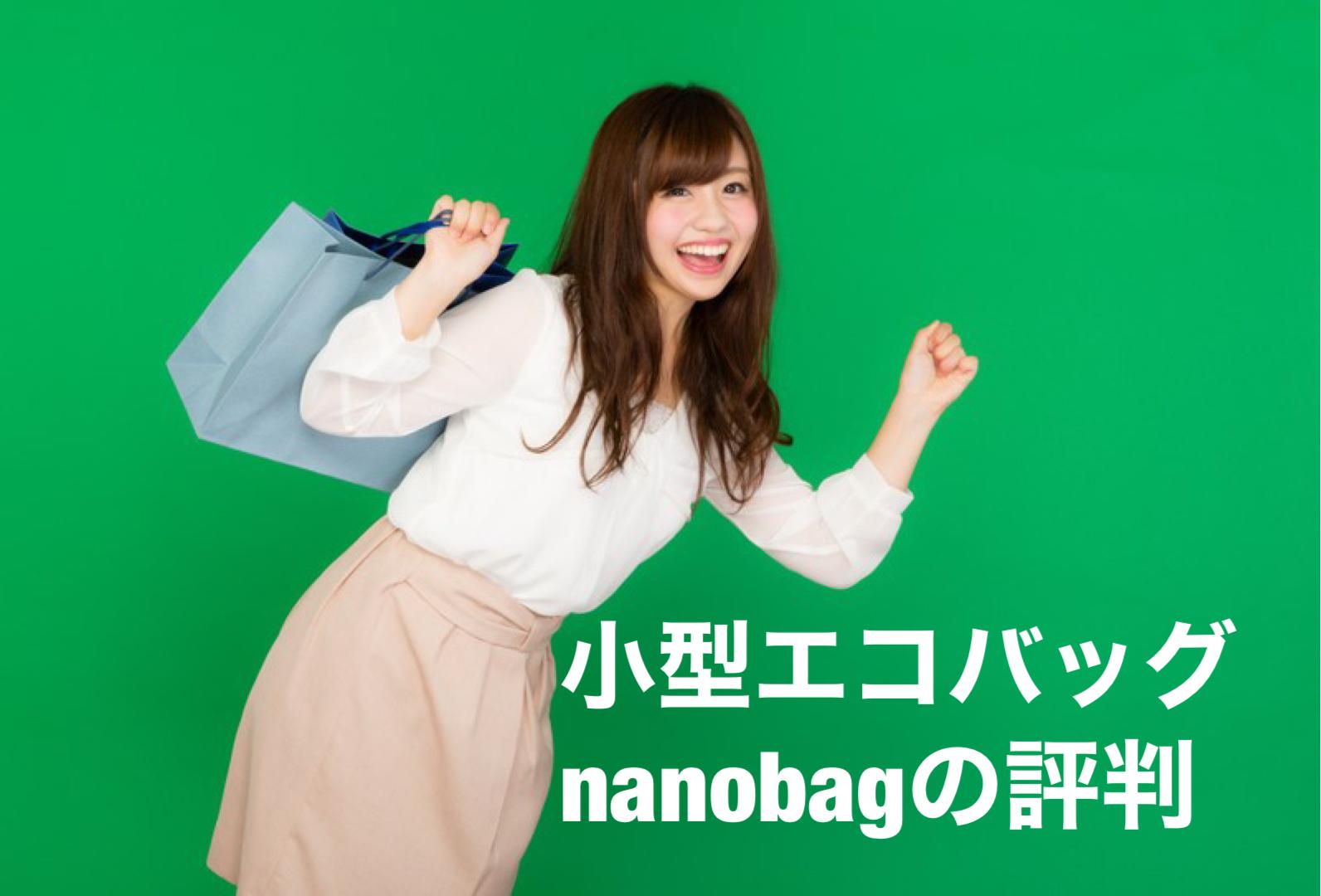 たためるオススメのエコバッグ「nanobag」を使ってみた口コミ・評判【ナノバッグ】