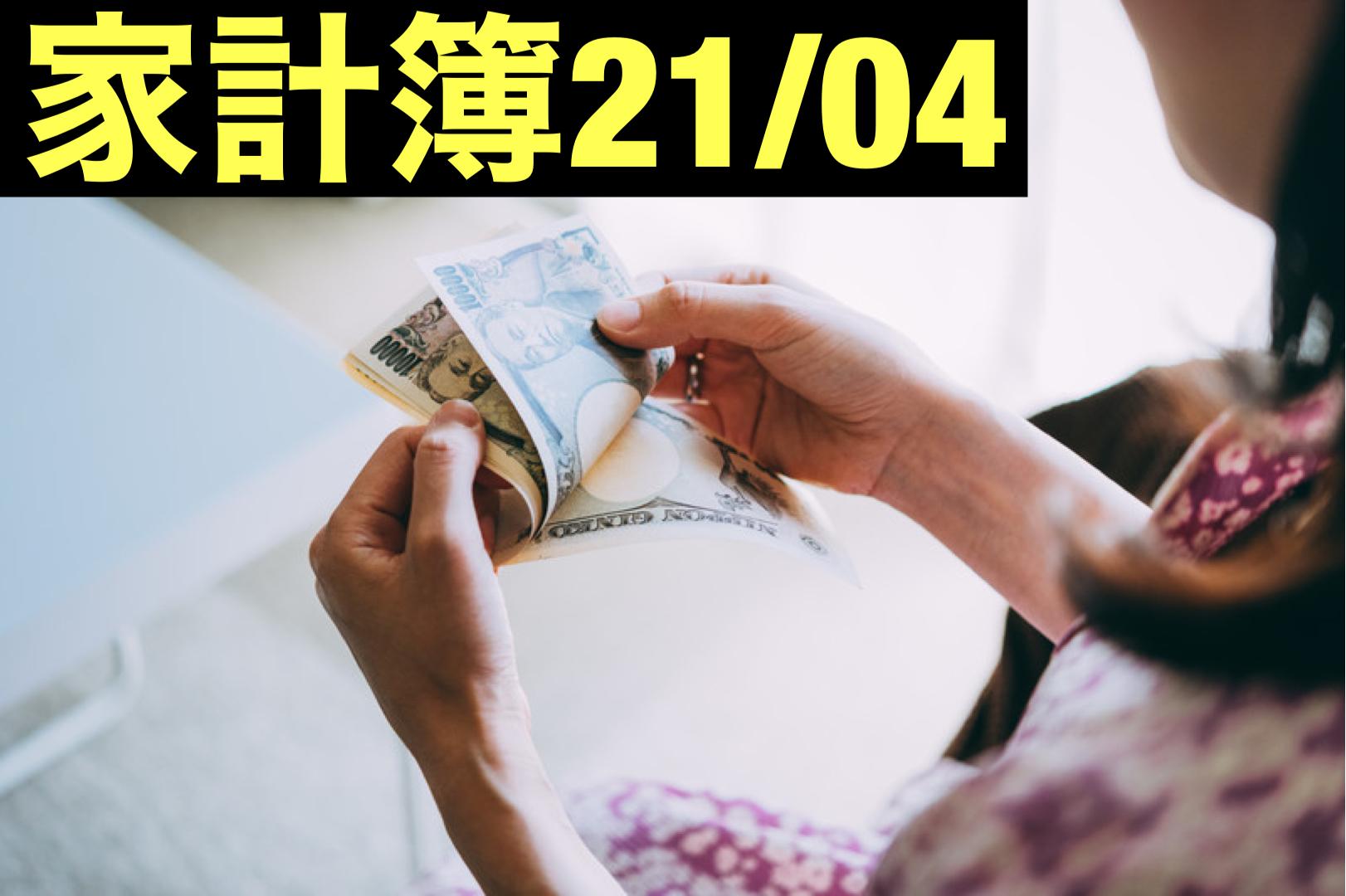 【30代】家計簿公開・21年04月【1人暮らし】