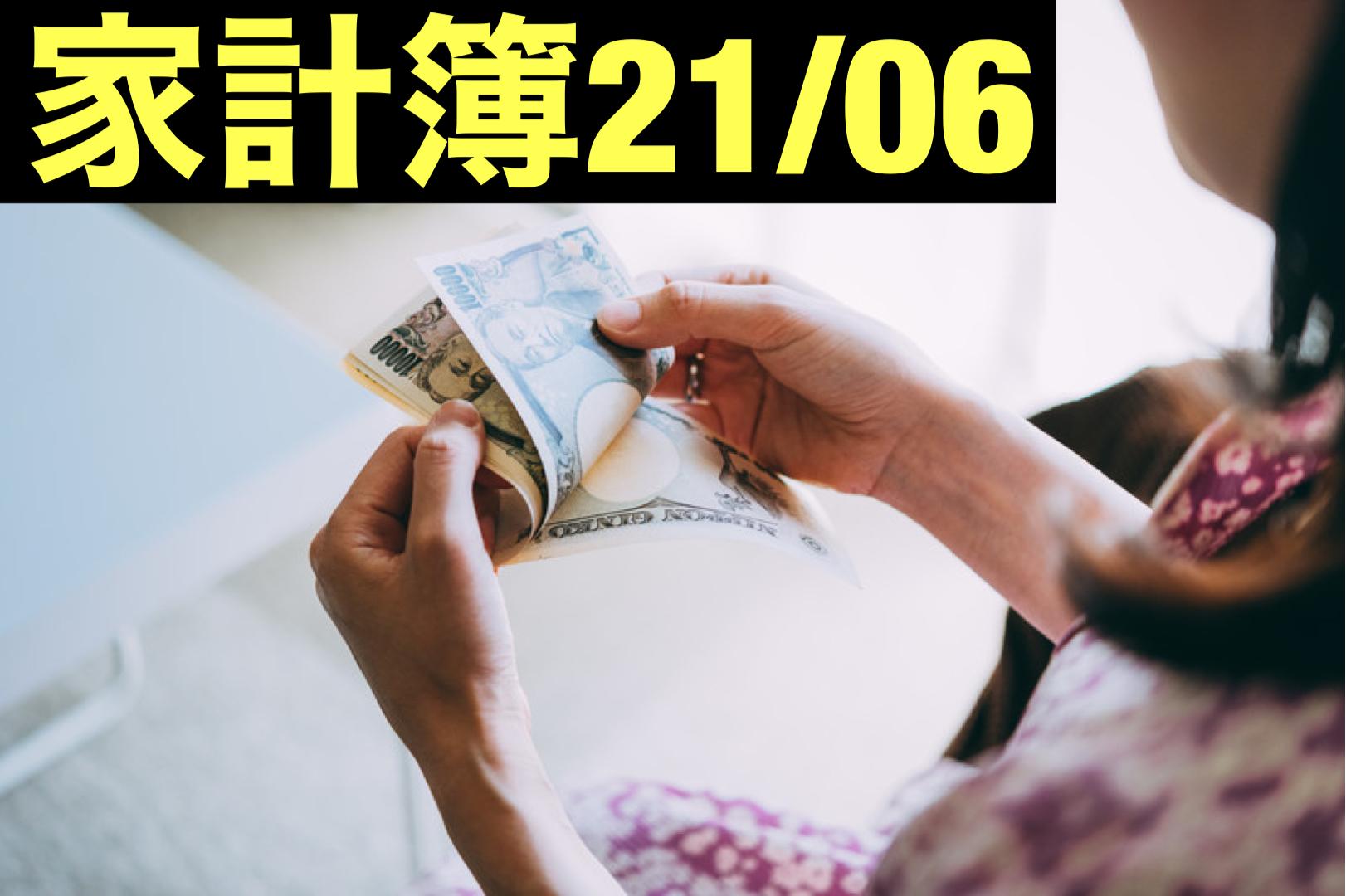 【30代】家計簿公開・21年06月【1人暮らし】
