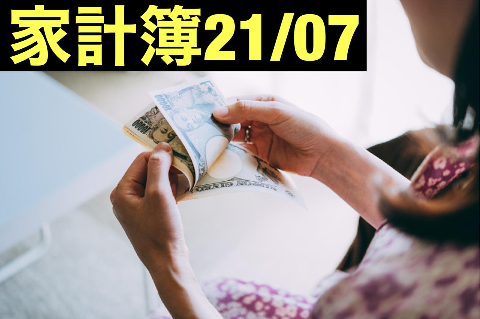 【30代】家計簿公開・21年07月【1人暮らし】