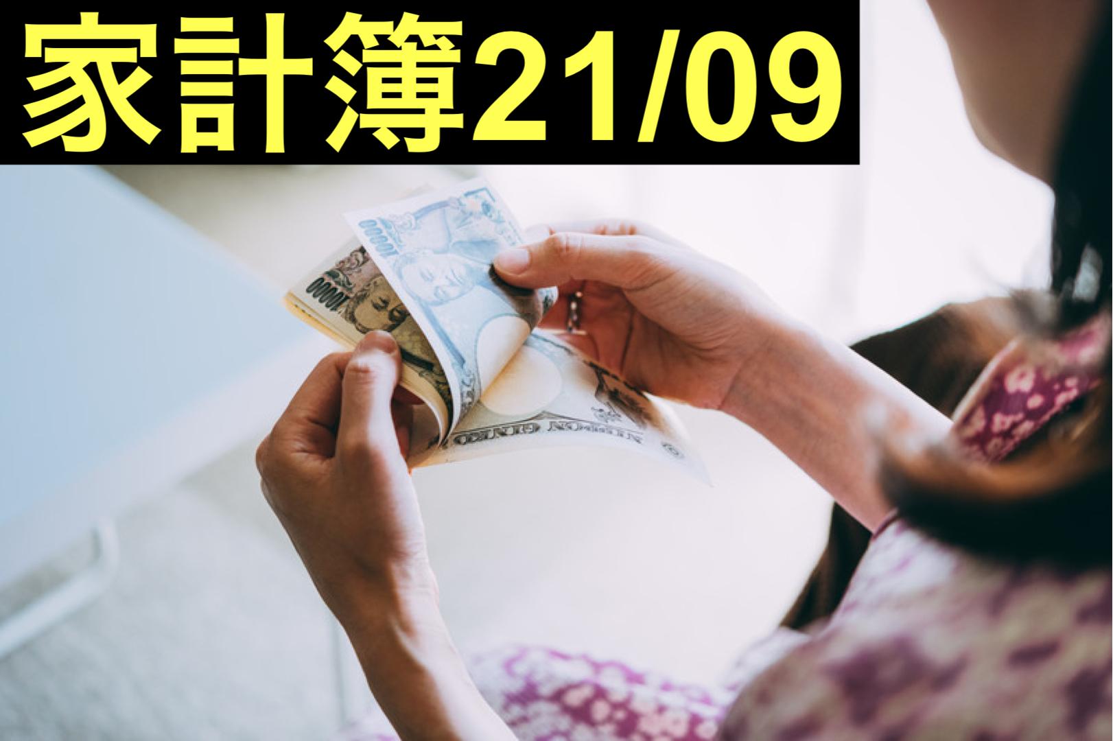 【30代】家計簿公開・21年09月【1人暮らし】